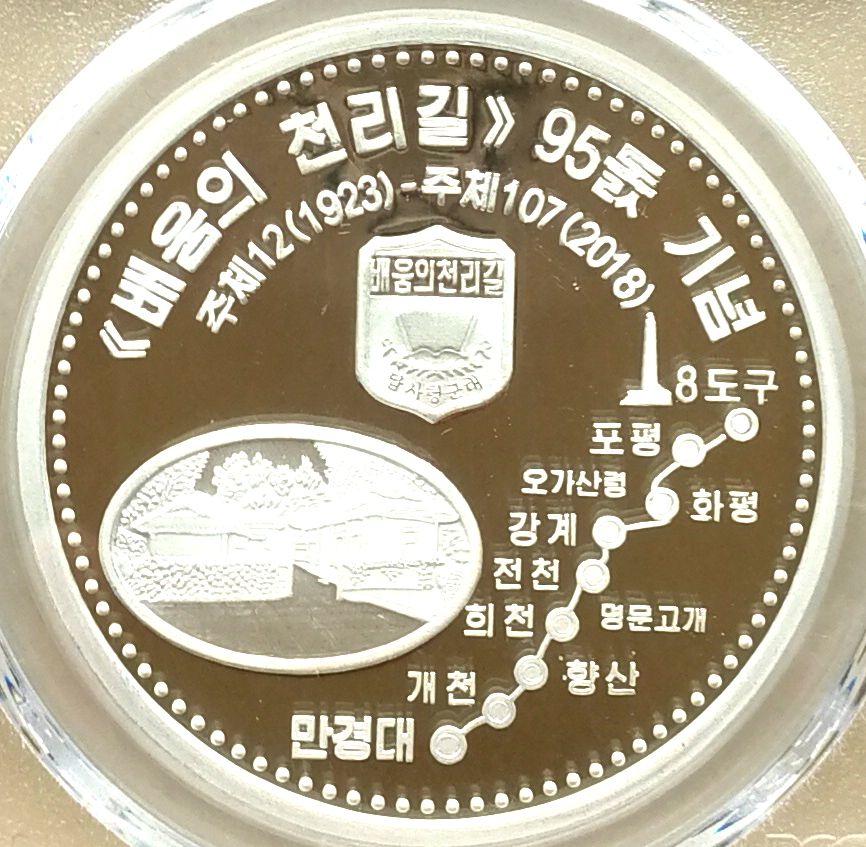 "L3595, Korea ""Kim's Journey for Learning, 95th Anni."" Silver Coin, 2018 PCGS68"