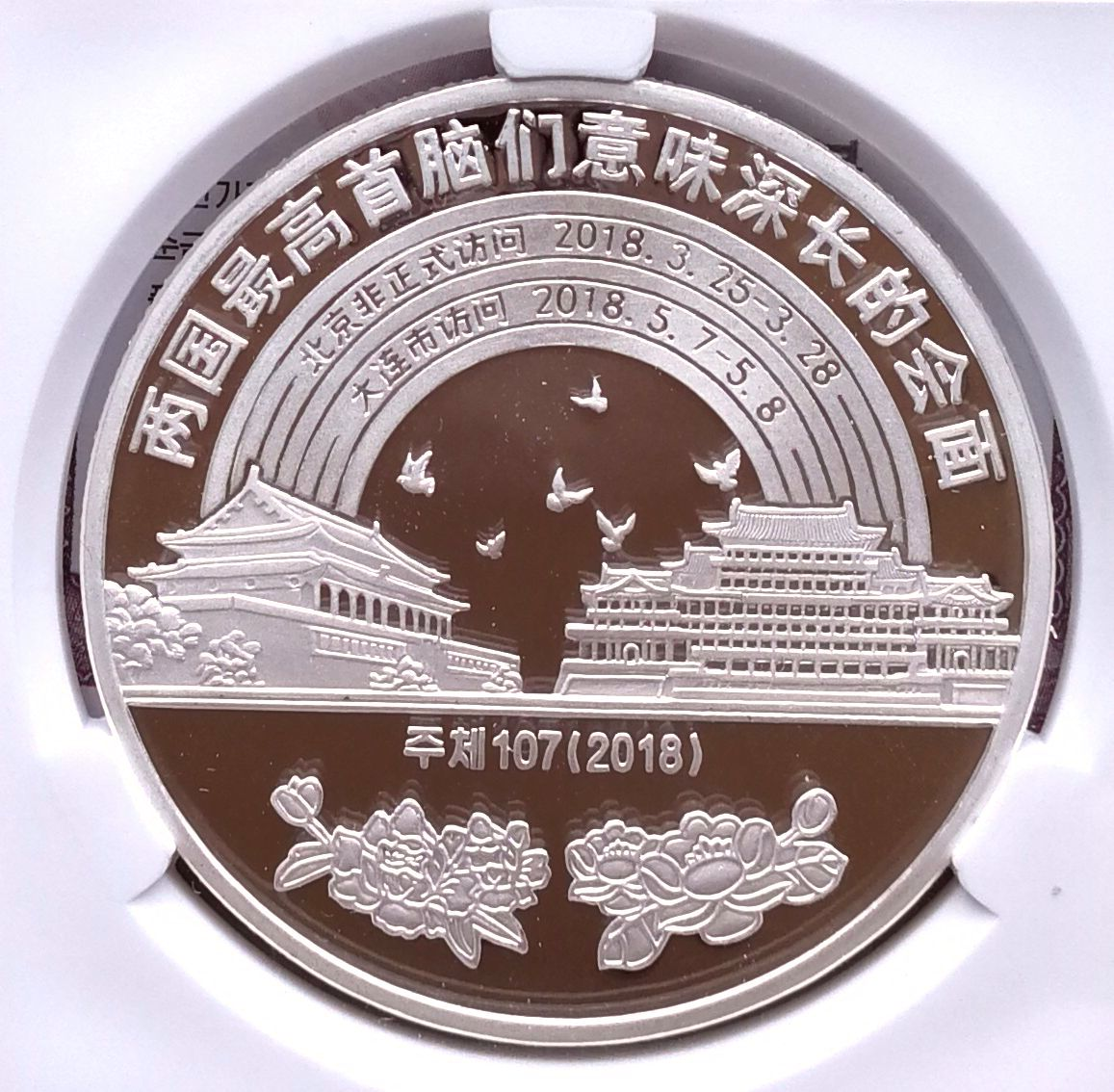 "L3596, ""Korea-China Leaders Meetings"" Silver Coin 2018, Error, Korean Grade"