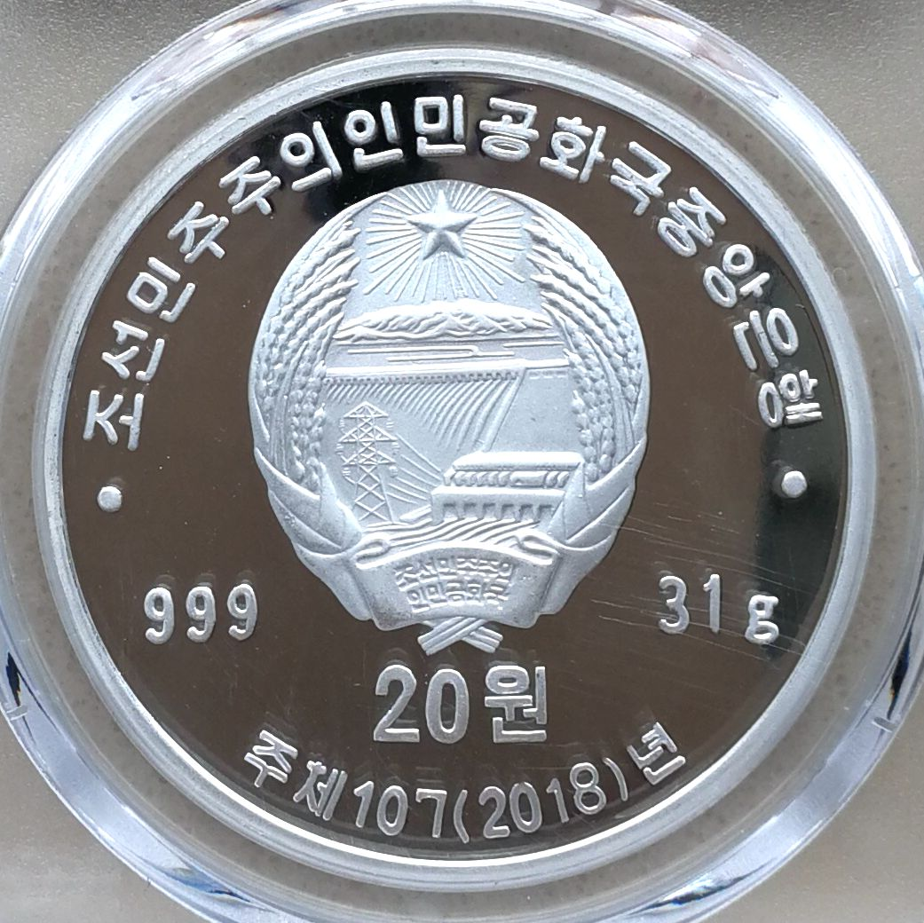 "L3598, ""Korea-China Leaders Meetings"" Silver Coin 2018, Error, PCGS 69"