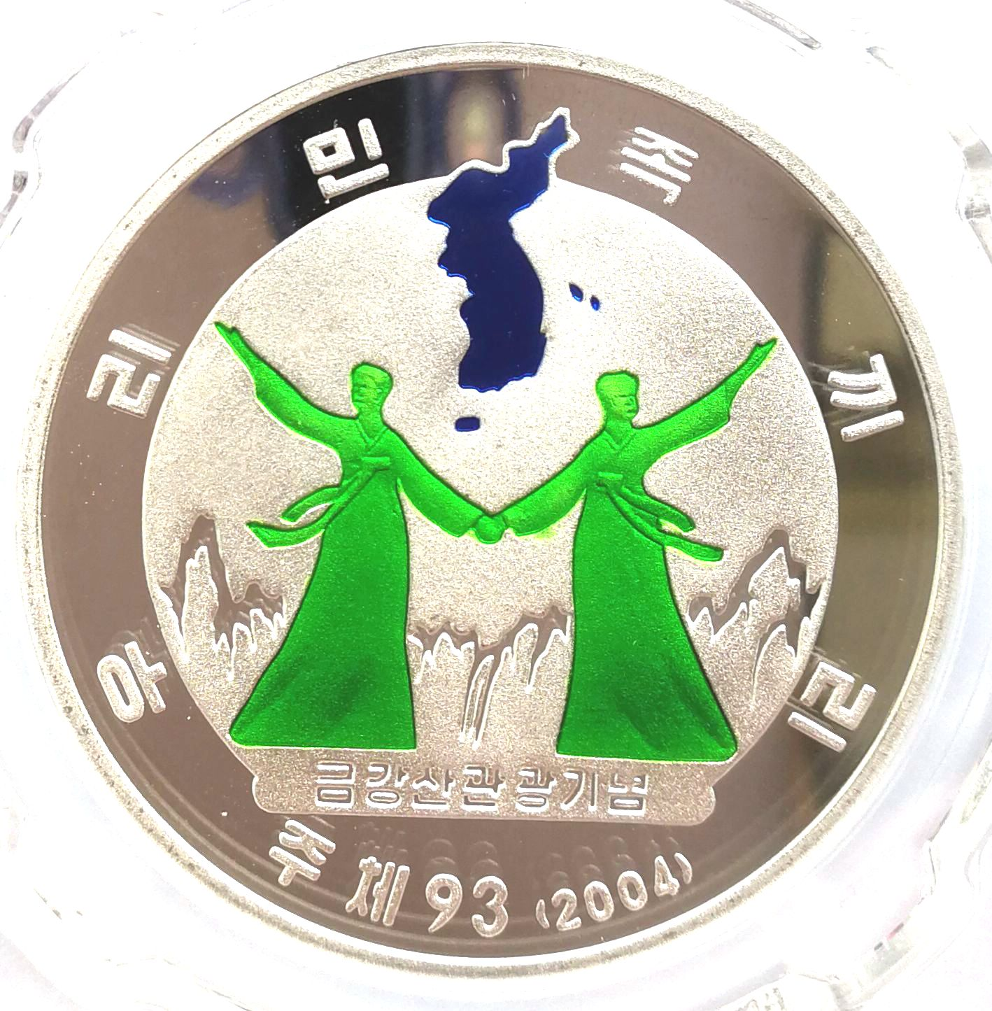 "L3606, Korea ""Unified Desire, Korean Map"" Proof Silver Coin 2004, PF70, CSIS Grade"