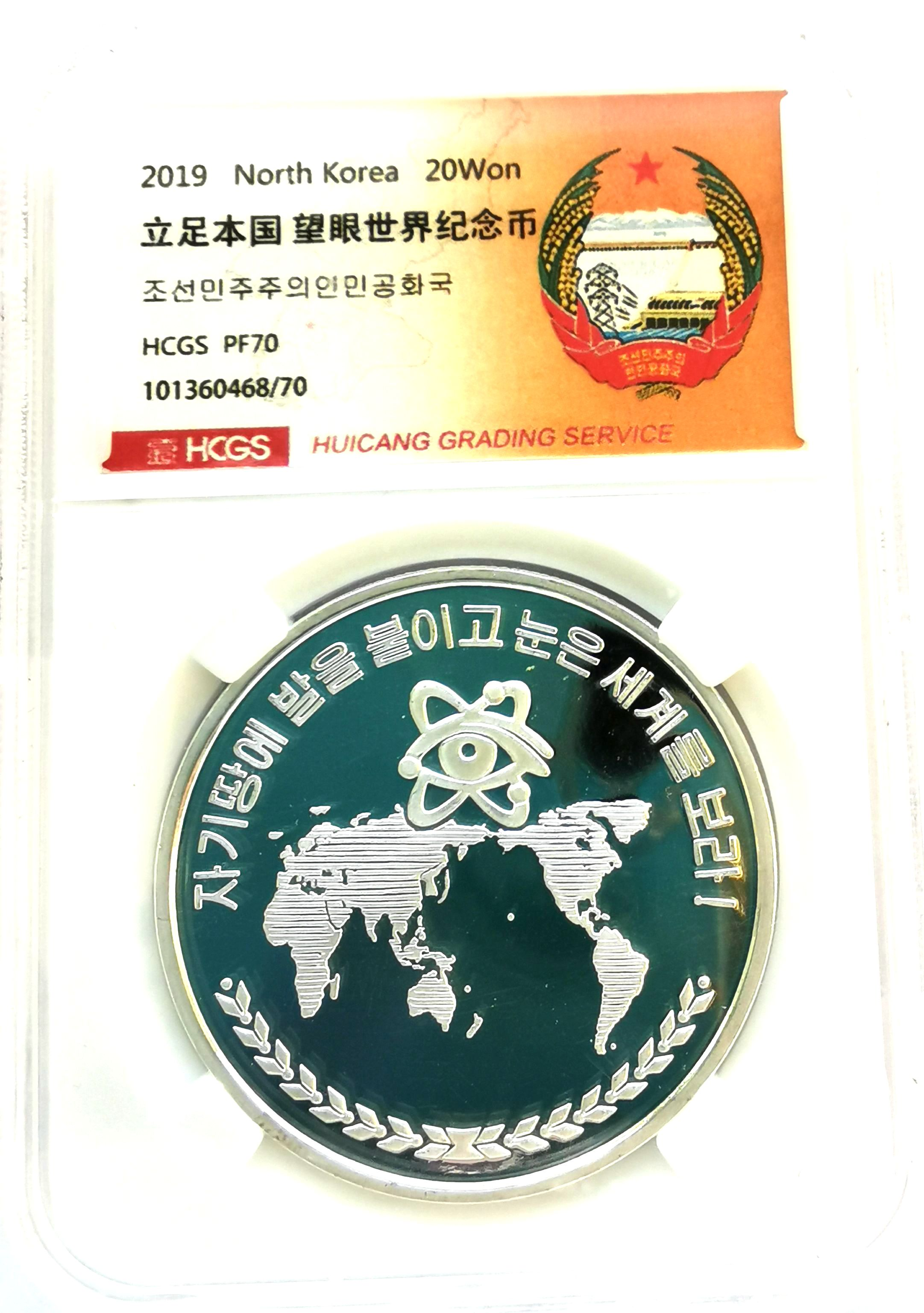 "L3630, Korea Proof Silver Coin, ""Opening to World, Map"" 2019 Grade"