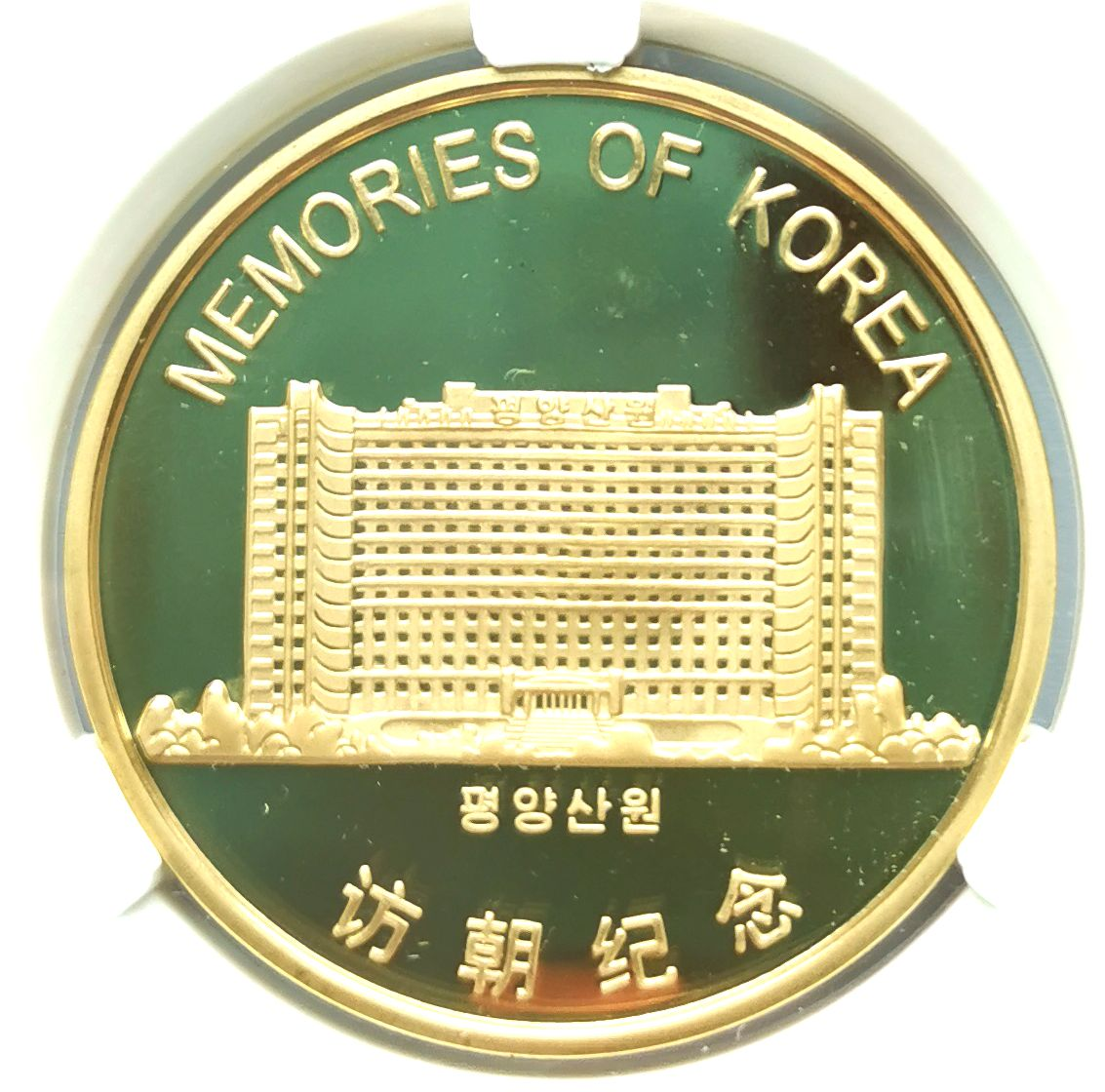 "L7005, Visiting Korea Proof Coin Series ""Pyongyang Maternity Hospital"", Brass 2019"