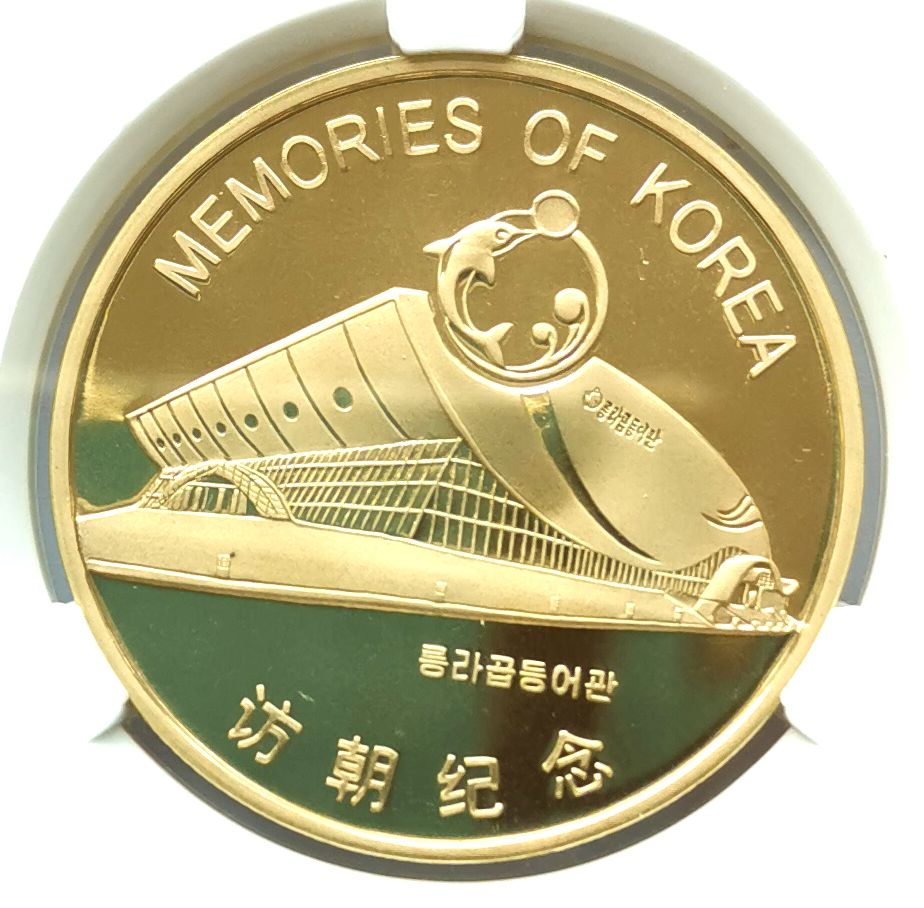 "L7006, Visiting Korea Proof Coin Series ""Pyongyang Rungnado Dolphinarium"", Brass 2019"
