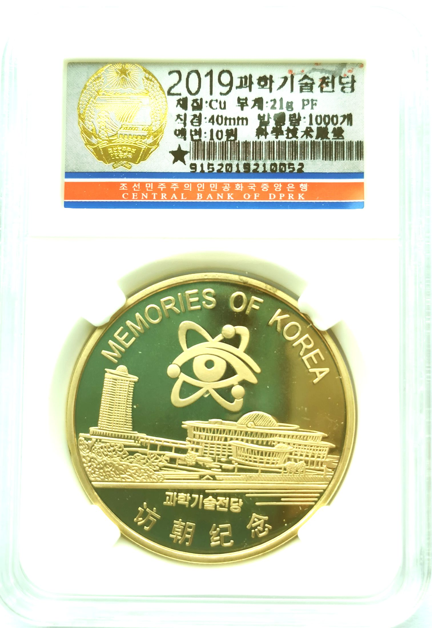 "L7007, Visiting Korea Proof Coin Series ""Science and Technology Center"", Brass 2019"
