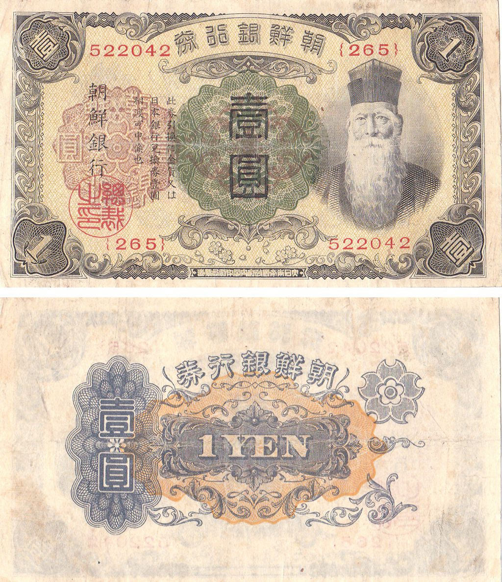 L1010, Bank of Korea (Chosen), 1 Won (Yen), 1932 Issue P-29