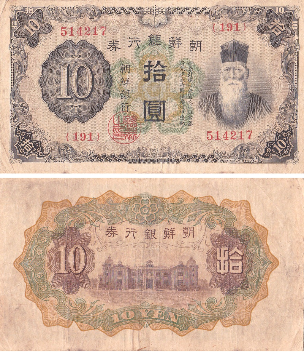 L1015, Bank of Korea (Chosen), 10 Won (Yen), 1932 Issue P-31