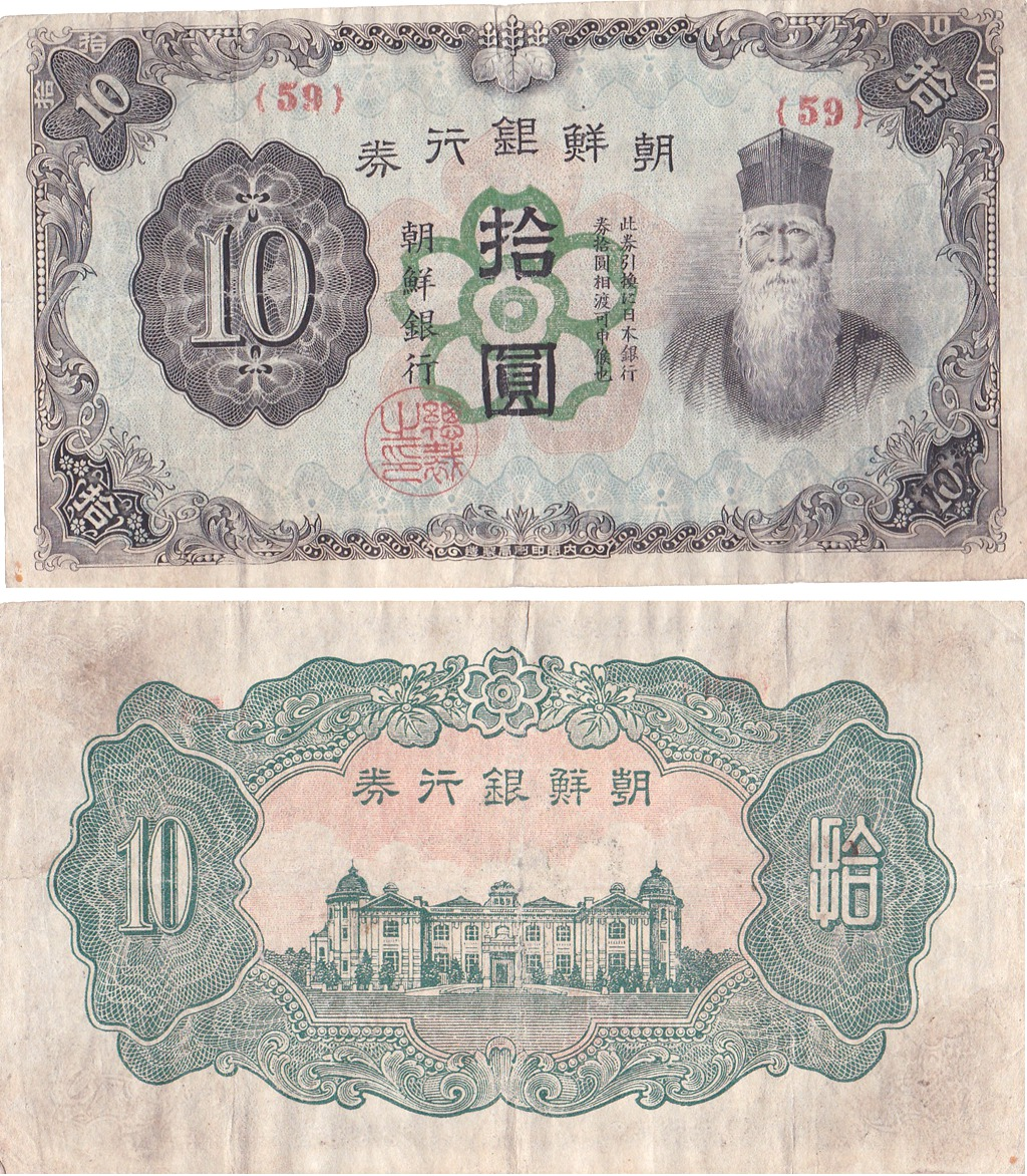 L1020, Bank of Korea (Chosen), 10 Won (Yen), 1944 Issue P-36