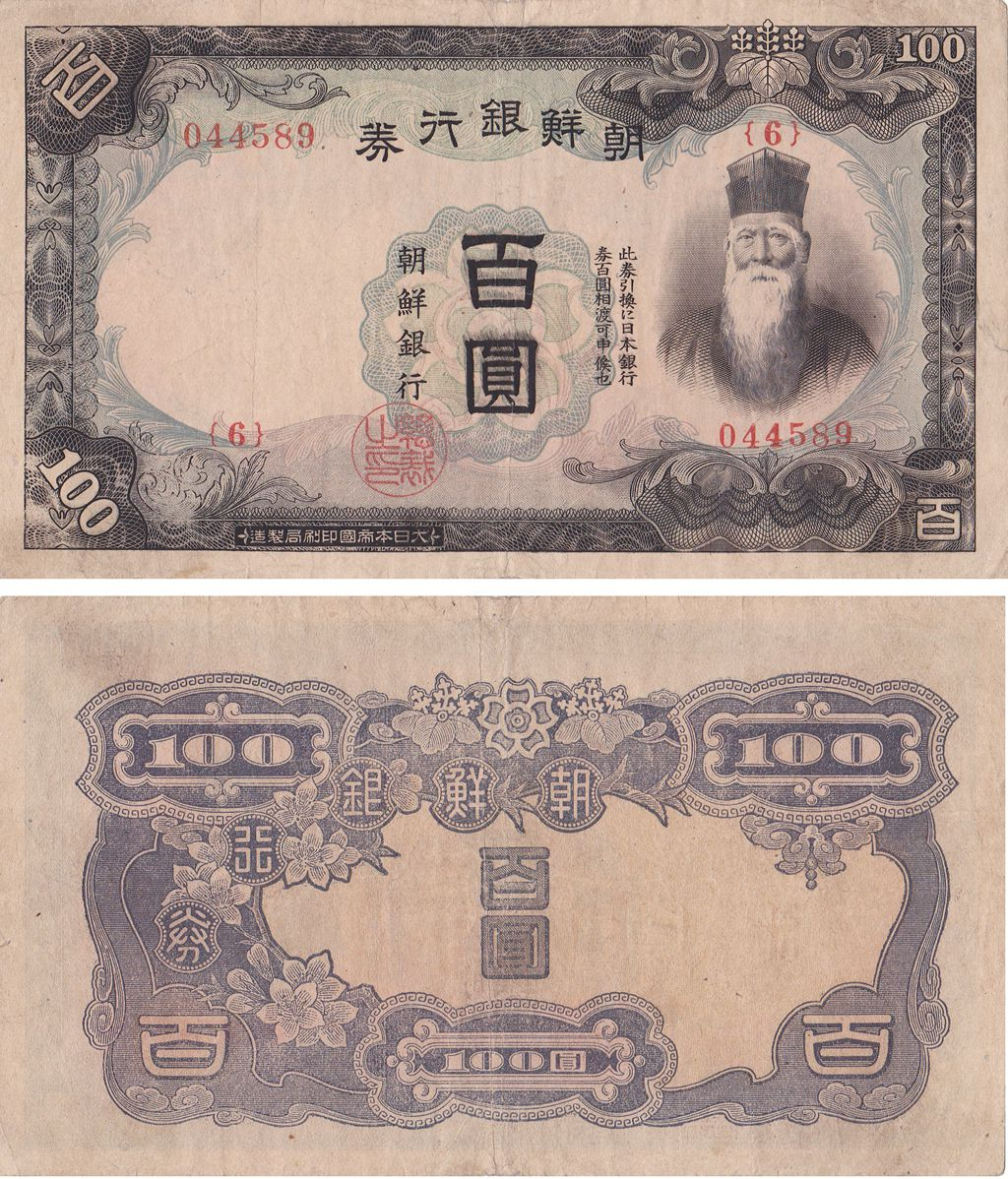 L1030, Bank of Korea (Chosen), 100 Won (Yen), 1944 Issue P-37