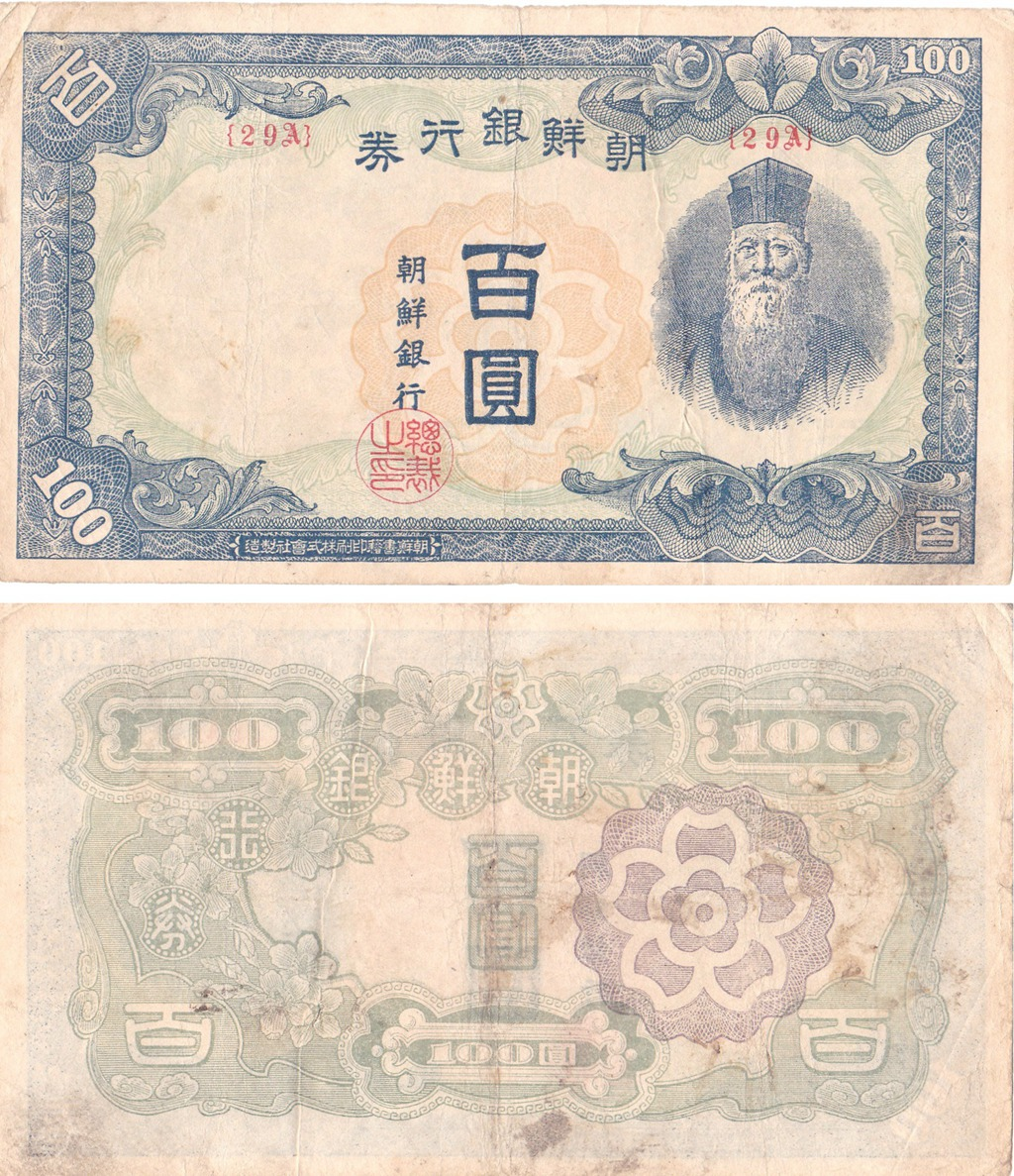 L1040, Bank of Korea (Chosen), 100 Won (Yen), 1947 Issue P-46