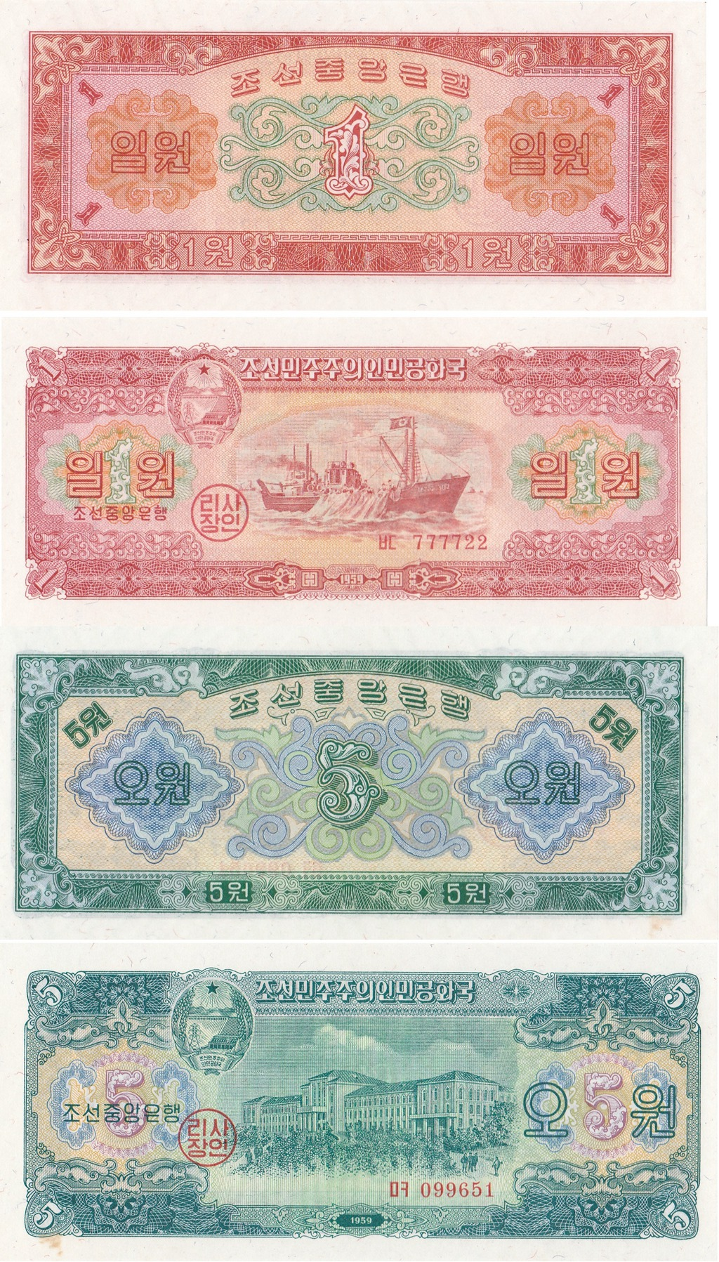 L1055, Korea 1959 Banknote 2 pcs, 1 Won and 5 Won Paper Money, AU