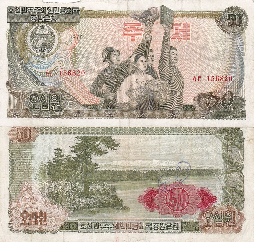 L1064, Korea 50 Won Banknote 1978 Foreign Exchange Note, Overprinted Cashed