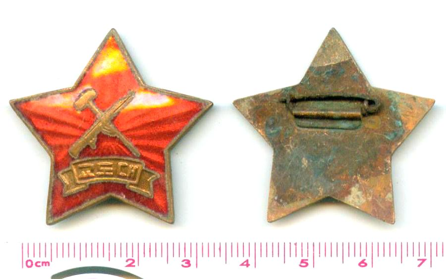 L5034, Korean Military Guards Medal, 1970's, Star
