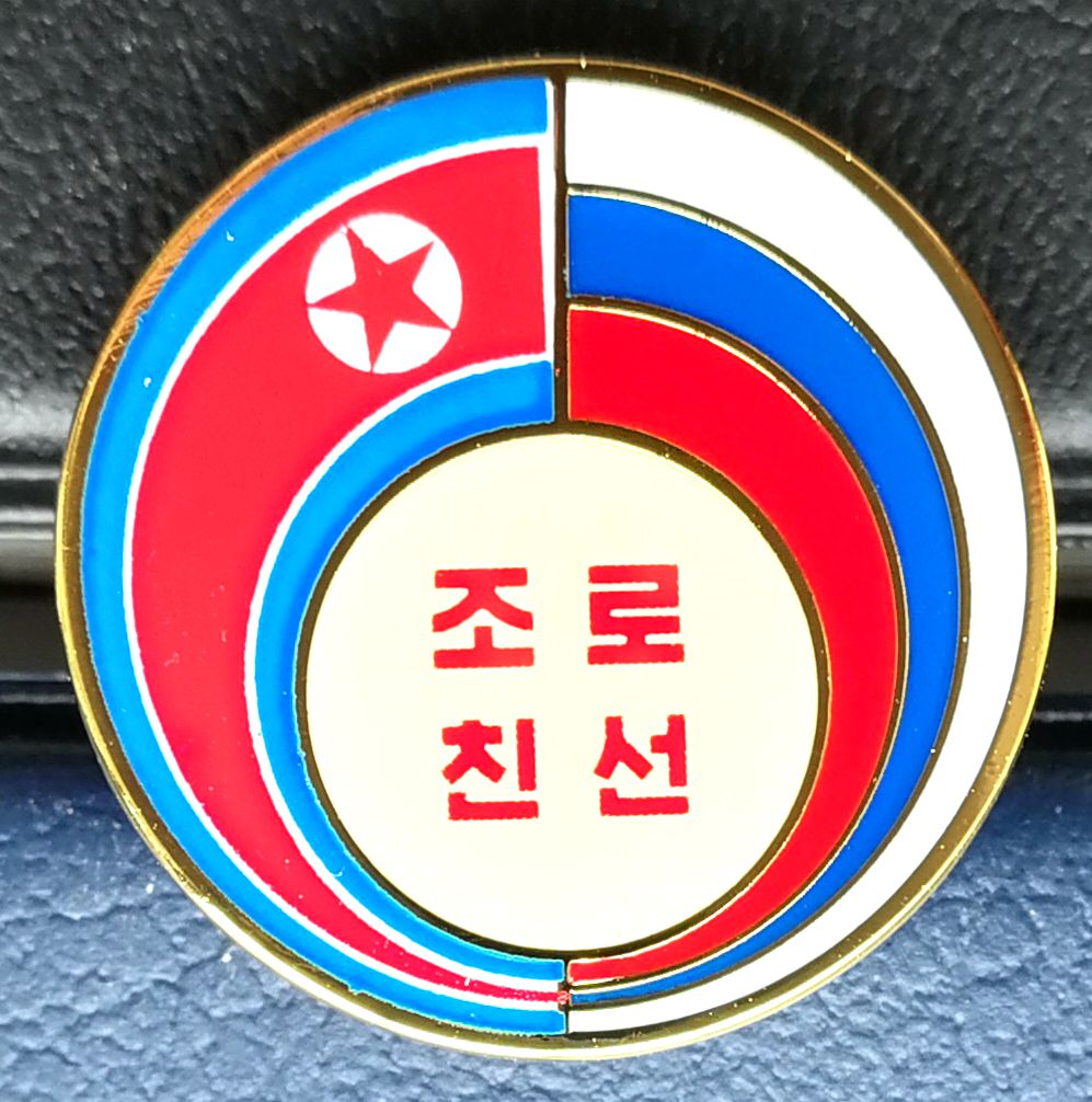 L5487, Korea-Russia Relationship Pin, Medal 2015 - Click Image to Close