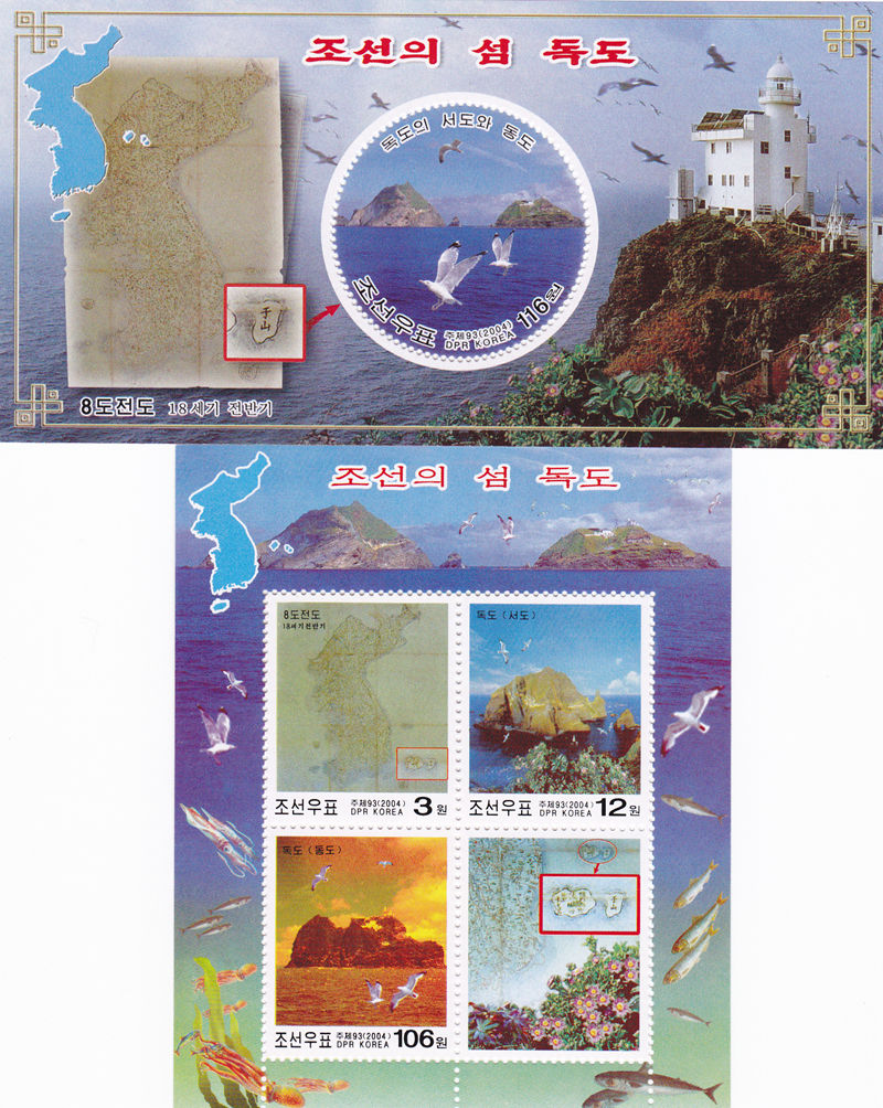 L4314, Korea Dokdo 2 pcs M/S Stamps, Dokdo Islands Map (Takeshima) 2004