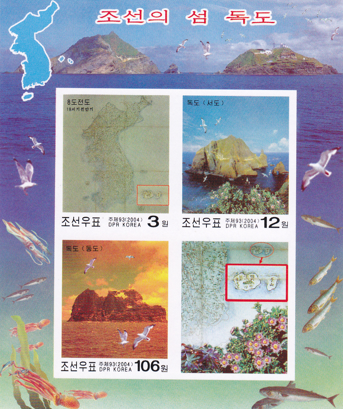 L4315, Korea Dokdo M/S Stamp, Dokdo Islands Map (Takeshima) 2004, Imperforation