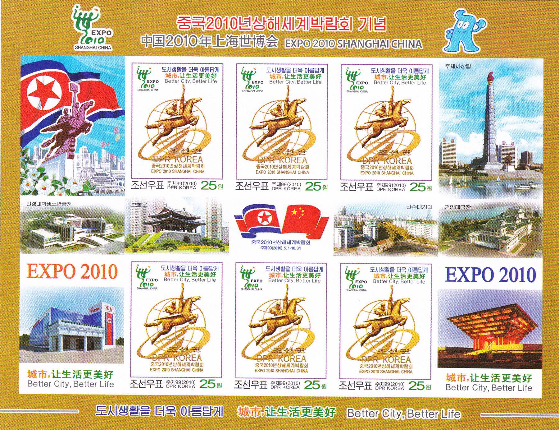 "L4320, Korea M/S Stamp Sheet of ""China 2010 Shanghai EXPO"", 2010 Imperforation Rare"