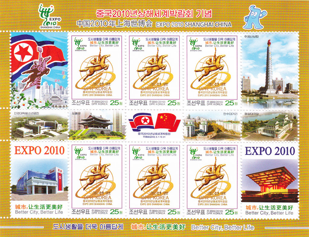 "L4321, Korea M/S Stamp Sheet of ""China 2010 Shanghai EXPO"", 2010"