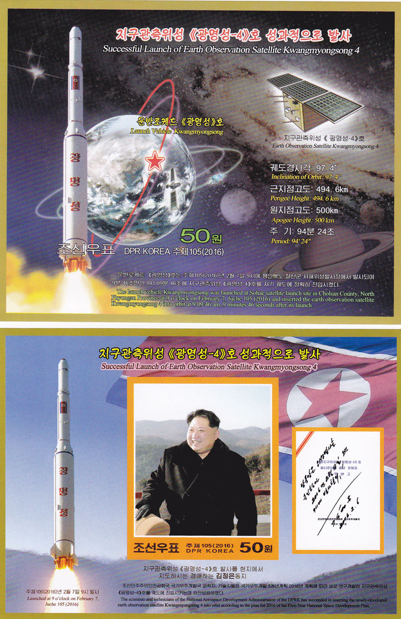 "L4337, Korea 2016 ""Launch of Satellite Kwangmyongsong 4"", 2 pcs Imperforate MS Stamps"