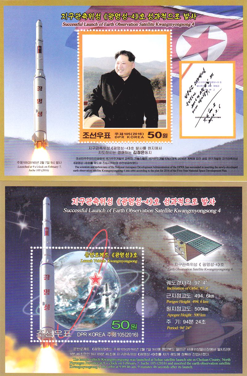 "L4338, Korea 2016 ""Satellite Missile Kwangmyongsong 4"", 2 pcs MS Stamps"