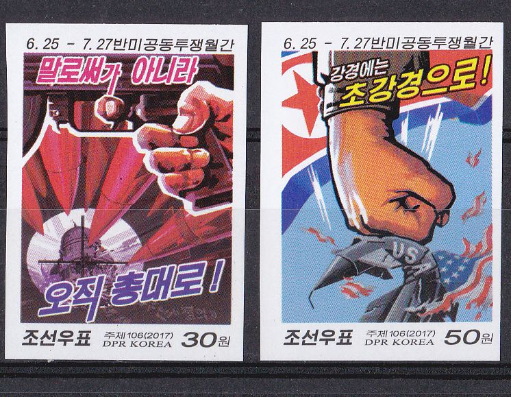 L4351, Korea Anti-USA Joint Struggle, 2 Pcs Stamps, 2017 Imperforate