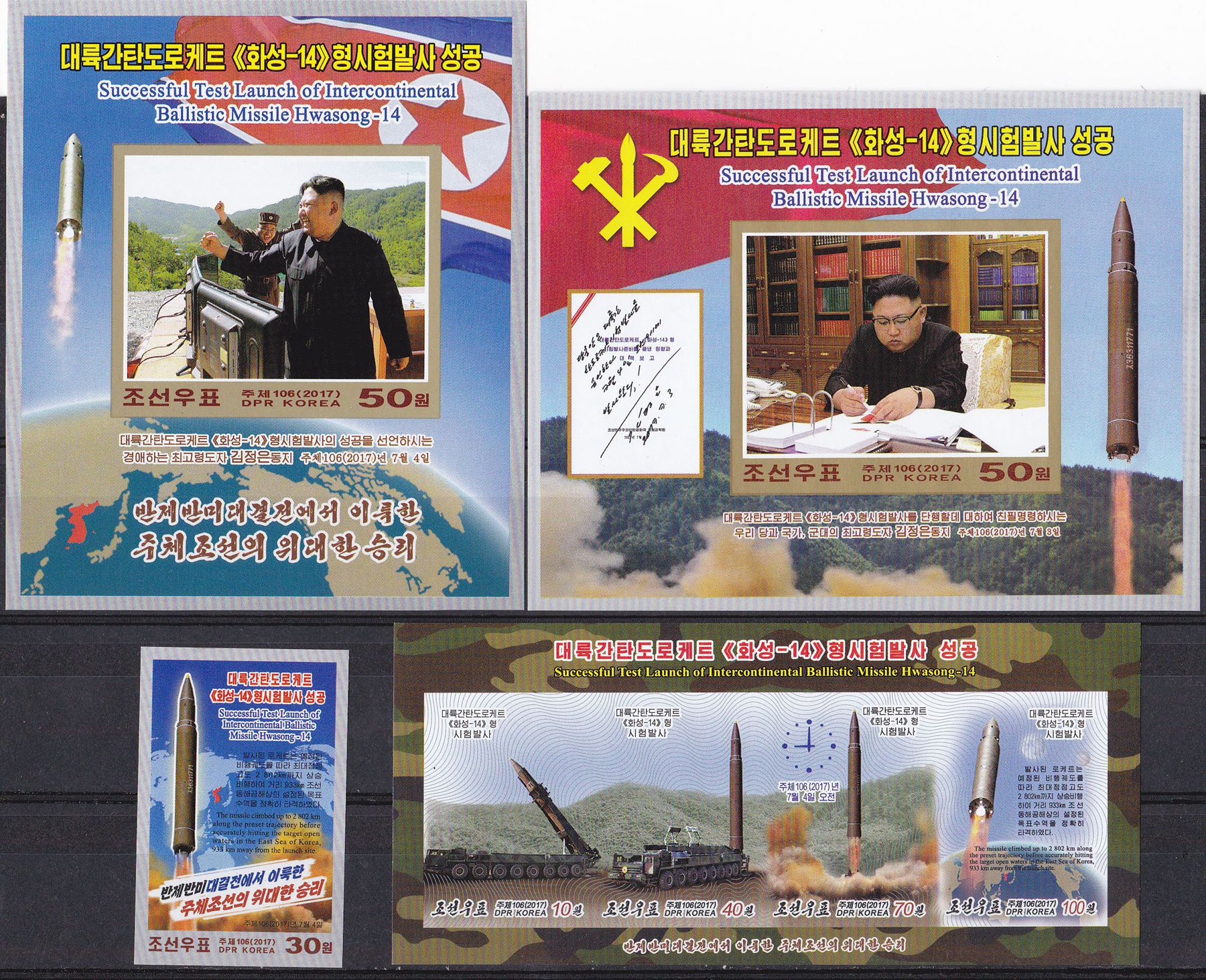 L4353, Korea First Launch Hwasong-14 Missile 4 pcs Stamp and MS, 2017 Imperforate