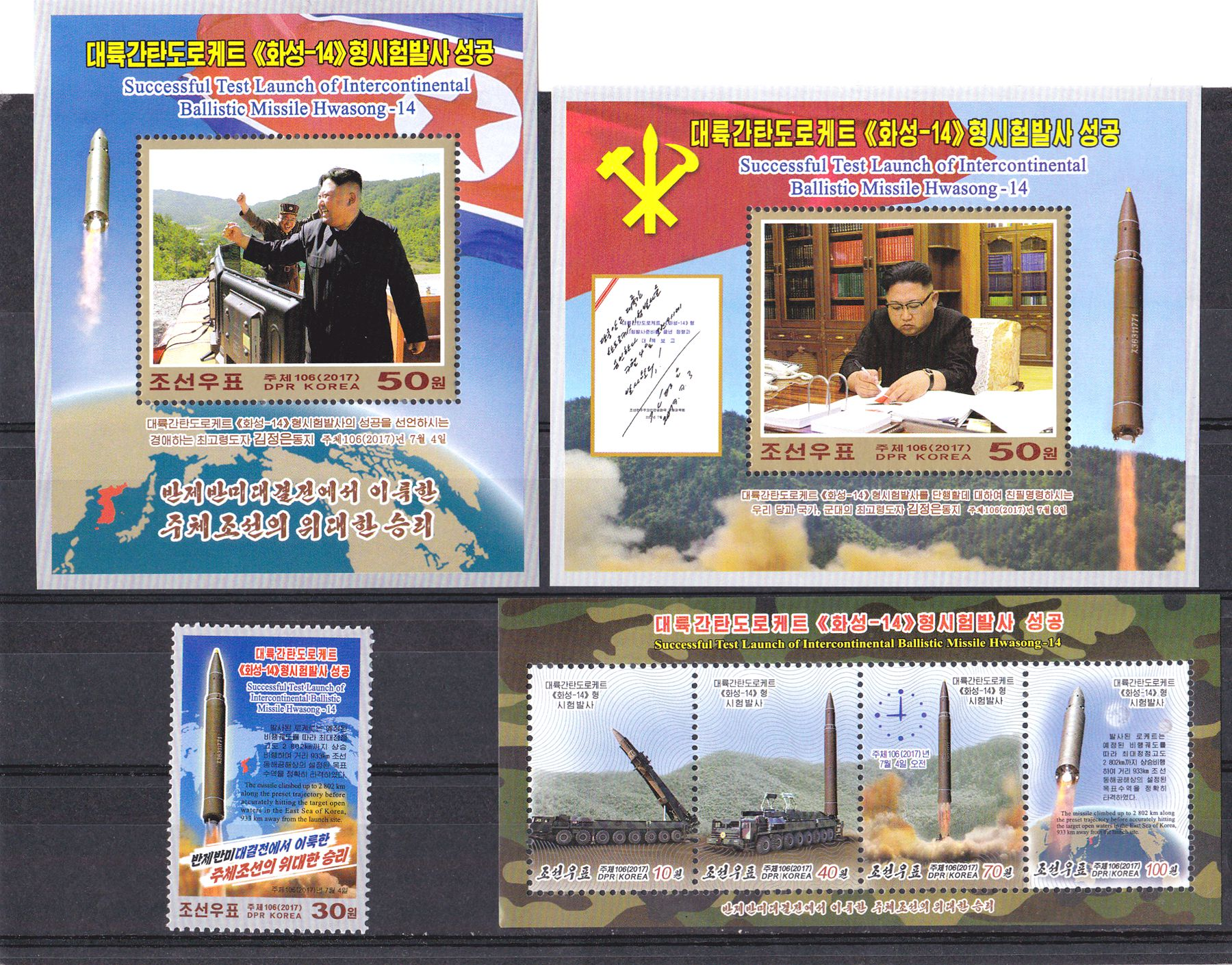 L4354, Korea First Launch Hwasong-14 Missile, 4 pcs Stamp and MS, 2017