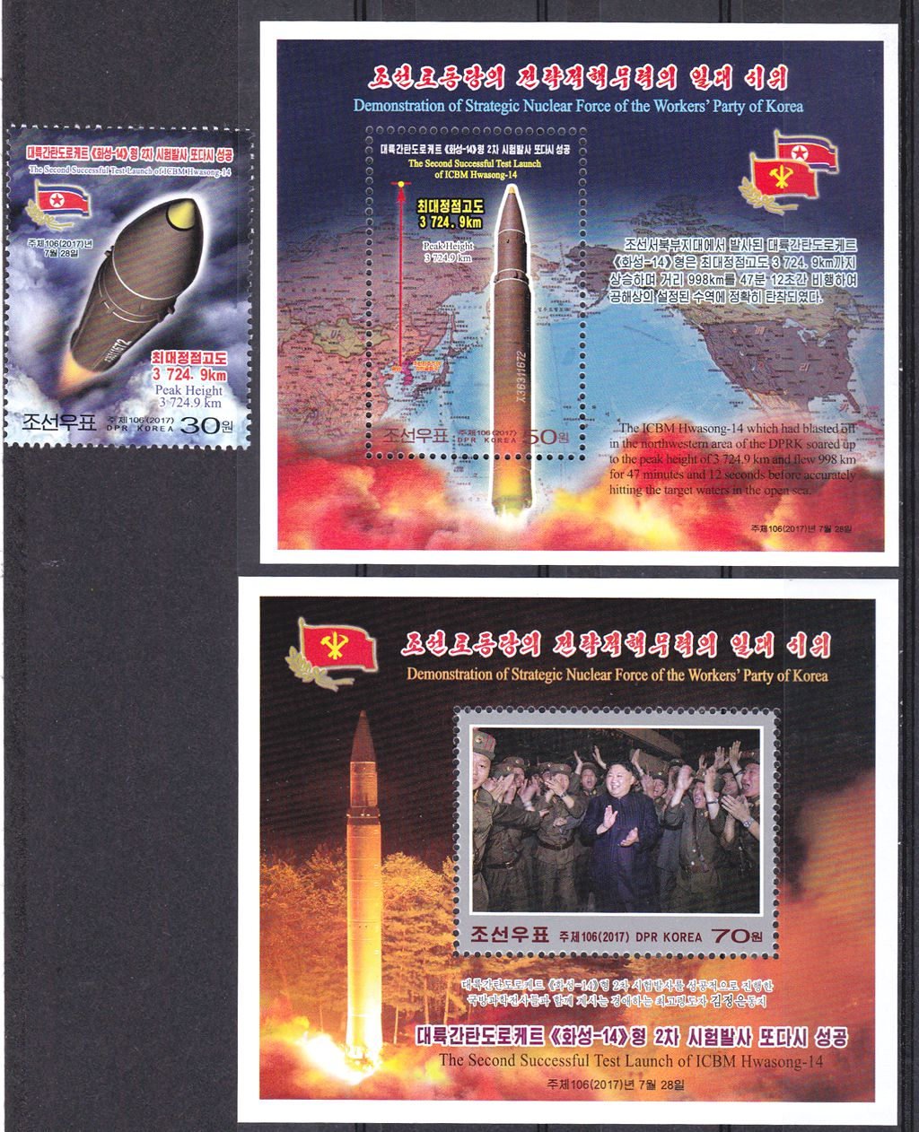 L4356, Korea Second Launch Hwasong-14 Missile 3 pcs Stamp and MS, 2017