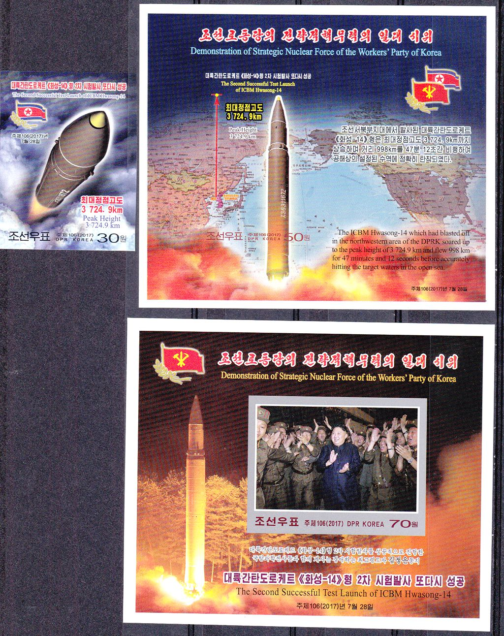 L4358, Korea Second Launch Hwasong-14 Missile 3 pcs Stamps, 2017 Imperforate