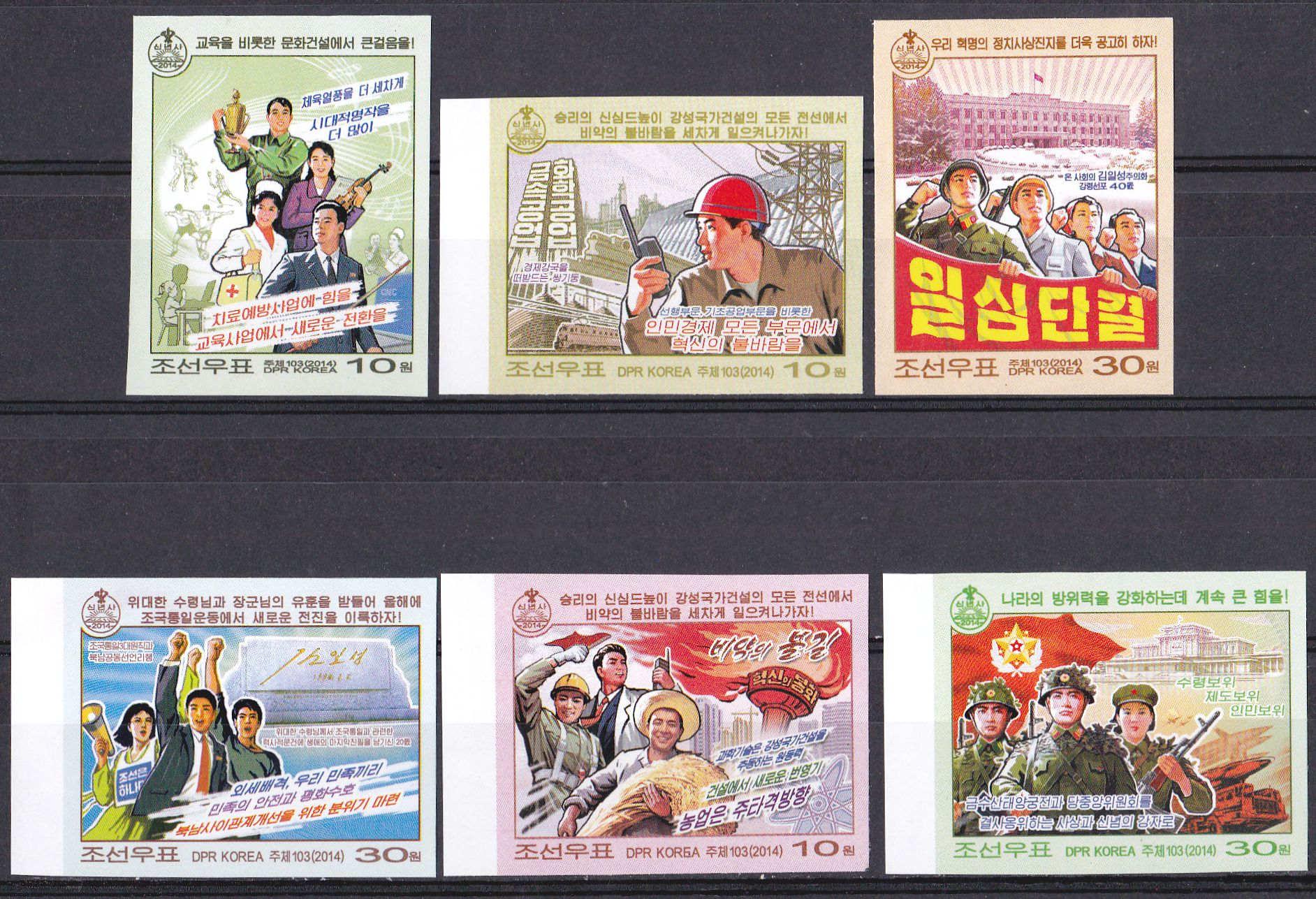 L4366, Korea 2014 New Year Columns, Comunist Post, 6 pcs Imperforate Stamps