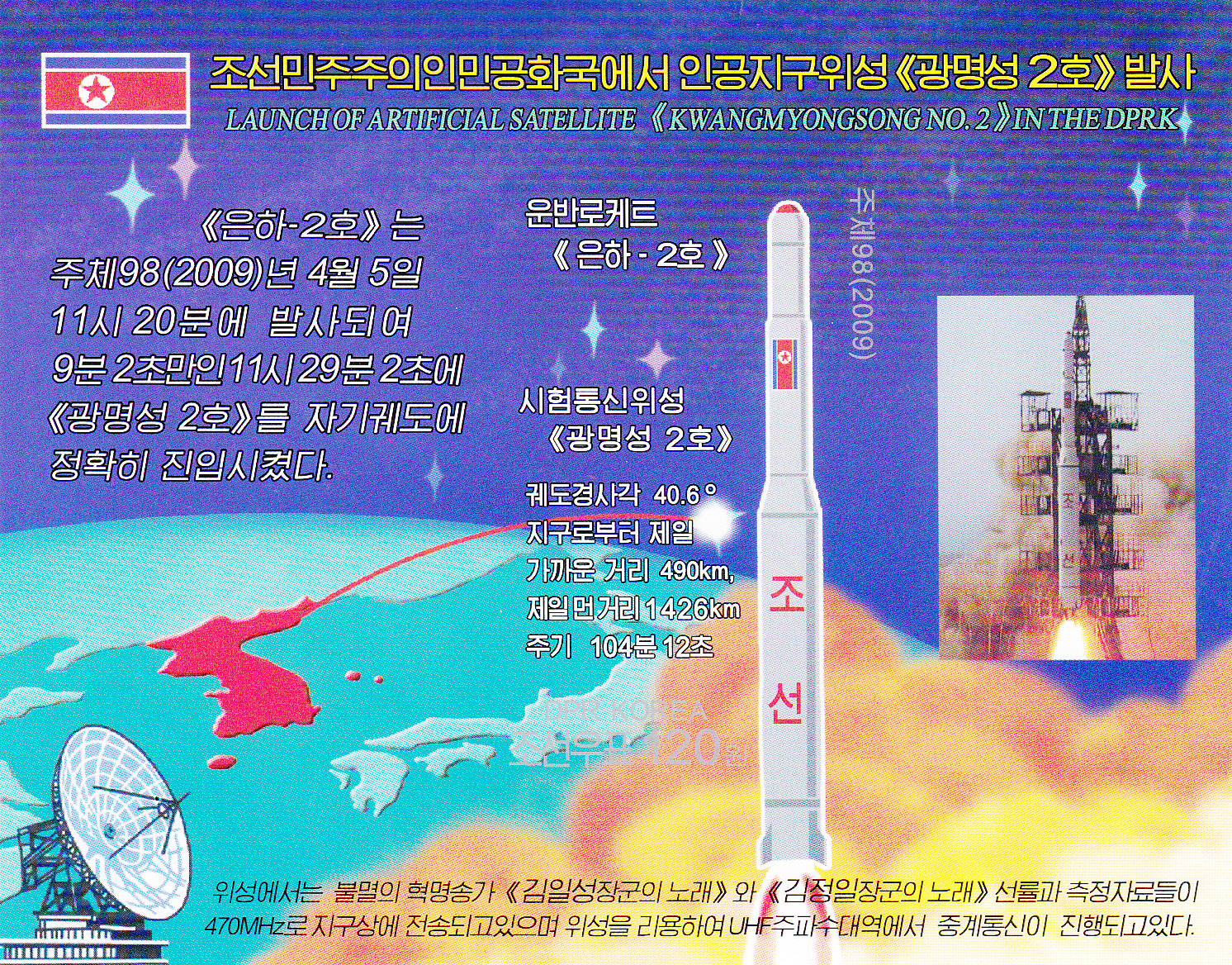 L4368, Korea Launch Kwangmyongsong-2 Rocket Satellite, SS Stamp, 2009 Imperforate