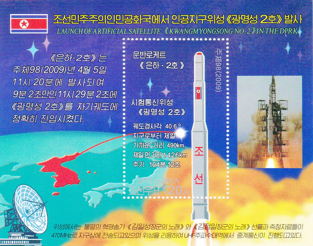 L4369, Korea Launch Kwangmyongsong-2 Rocket Satellite, SS Stamp, 2009