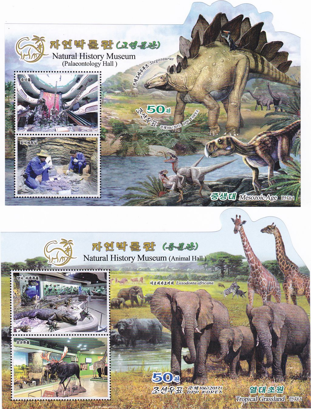 L4374, Korea Natural History Museum, 5 pcs SS Stamps, 2017 Imperforate