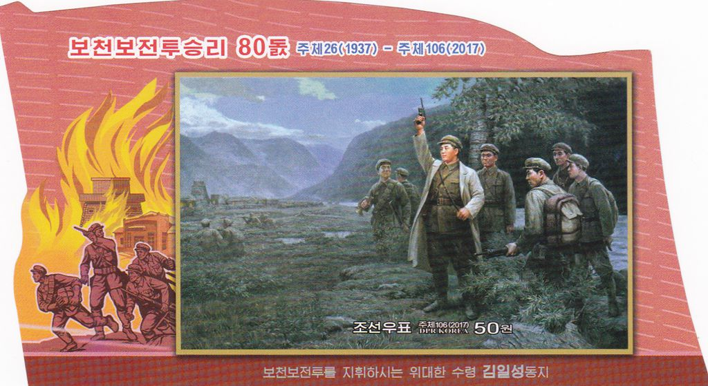 "L4380, Korea SS Sheet Stamp ""70th Anniversary of Pochonbo Battle"", 2017 Imperforate"