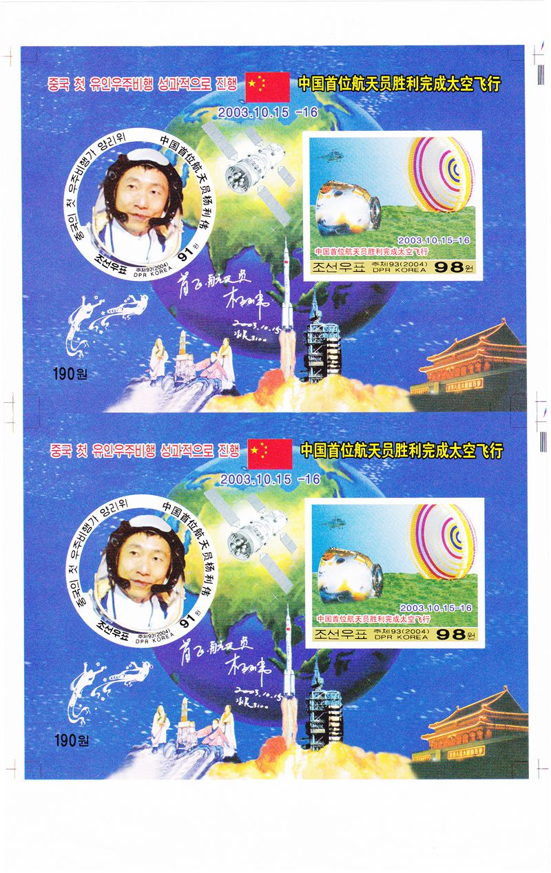 "L4392, Korea Proof Stamps, ""China First Manned Space Flight"", 2 Pcs Uncut 2004"