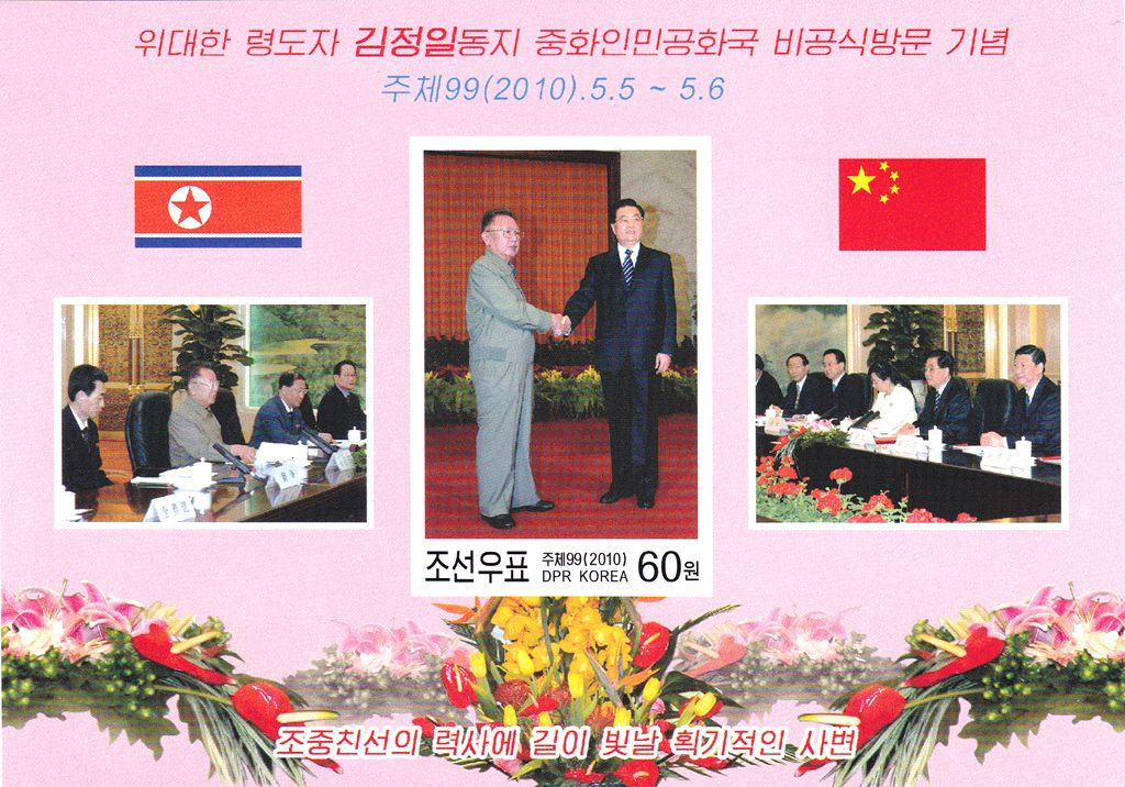 "L4396, Korea 2010 ""Leader Kim's Visit to China"", Imperforate MS Stamp"