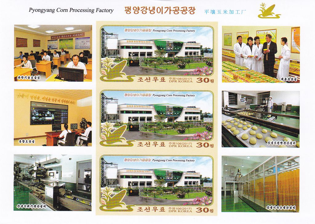 "L4398, Korea 2017 ""Pyongyang Corn Processing Factory"" Stamp, Imperforate MS Sheet"
