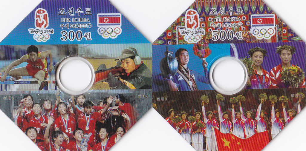 L4404, World First CD Stamps, Korea 2008 Olympics, 2 Pcs