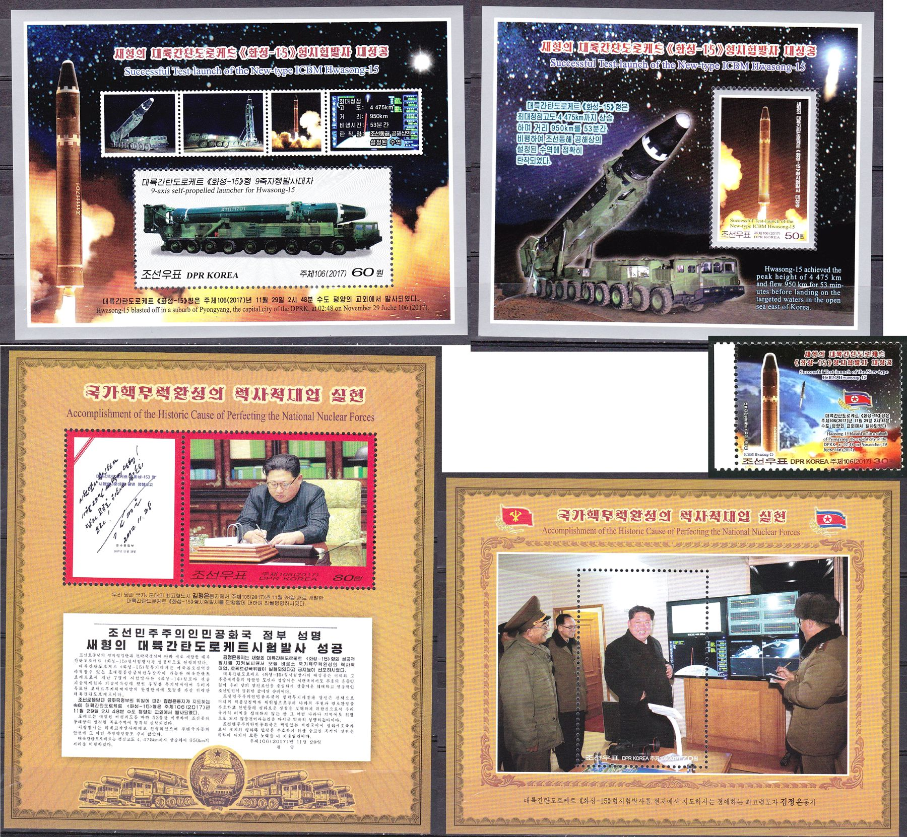 L4408, New: Korea Hwasong-15 Intercontinental Ballistic Missile, 1 Stamp 4 MS, 2017-11-29