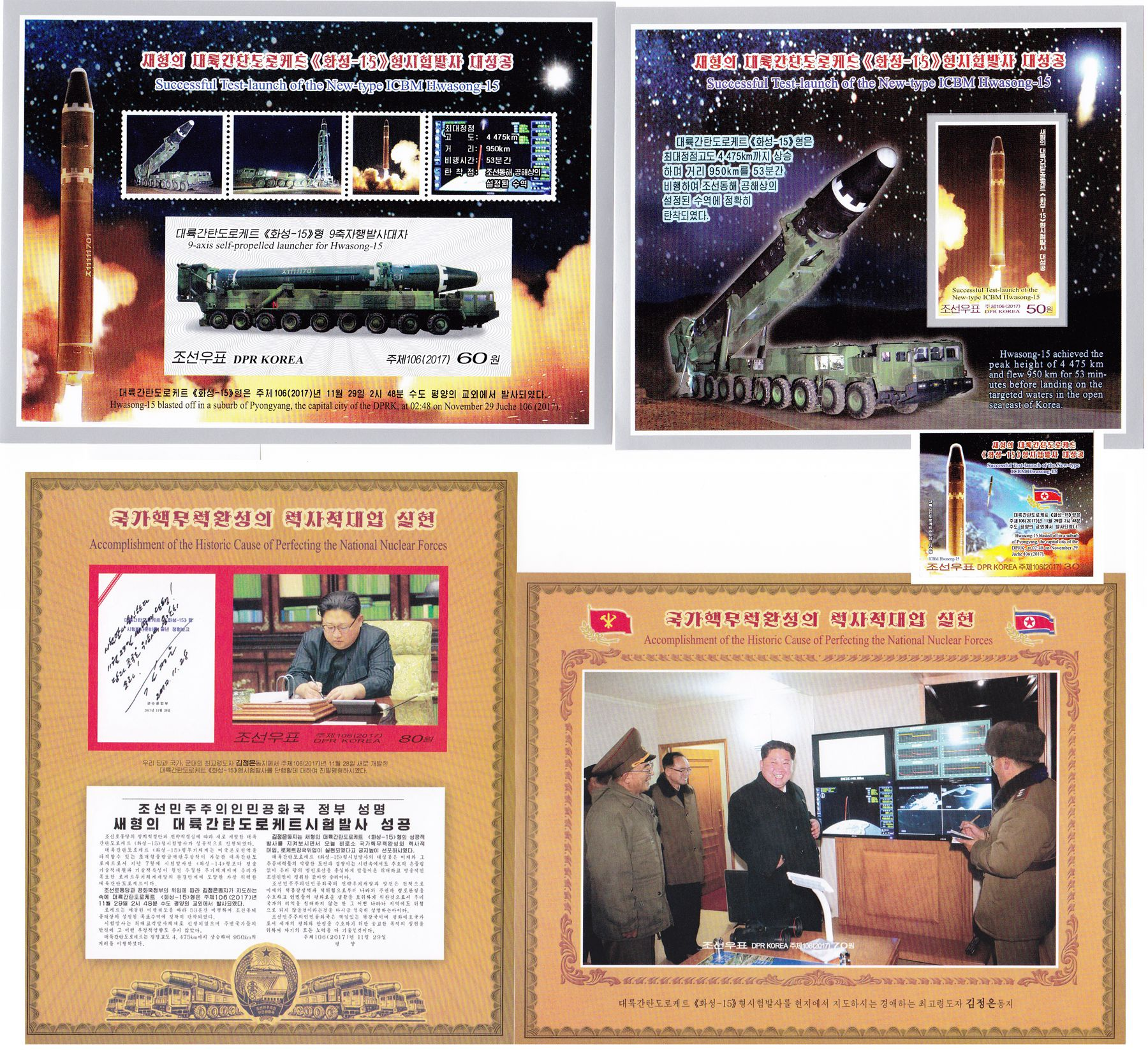 L4409, Korea Hwasong-15 Intercontinental Ballistic Missile, 1 Stamp 4 MS, 2017-11-29 Imperforate