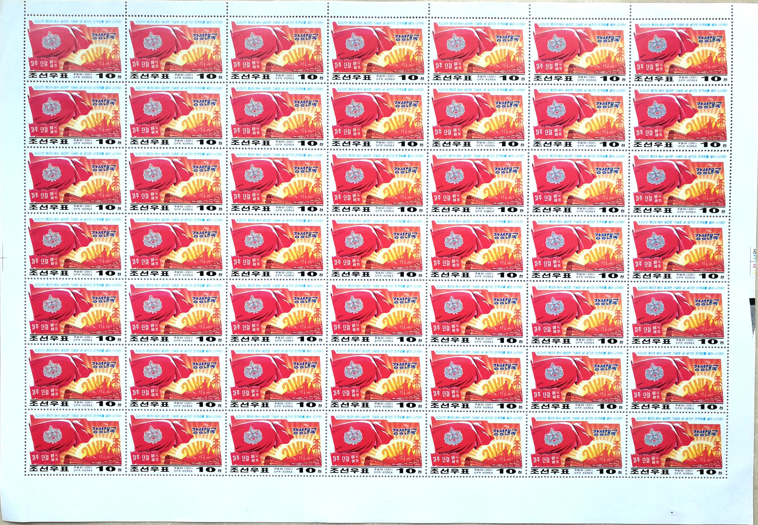 L4410, Korea Joint Editorial Army Flag, Full Sheet of 49 Pcs Stamps, 2001
