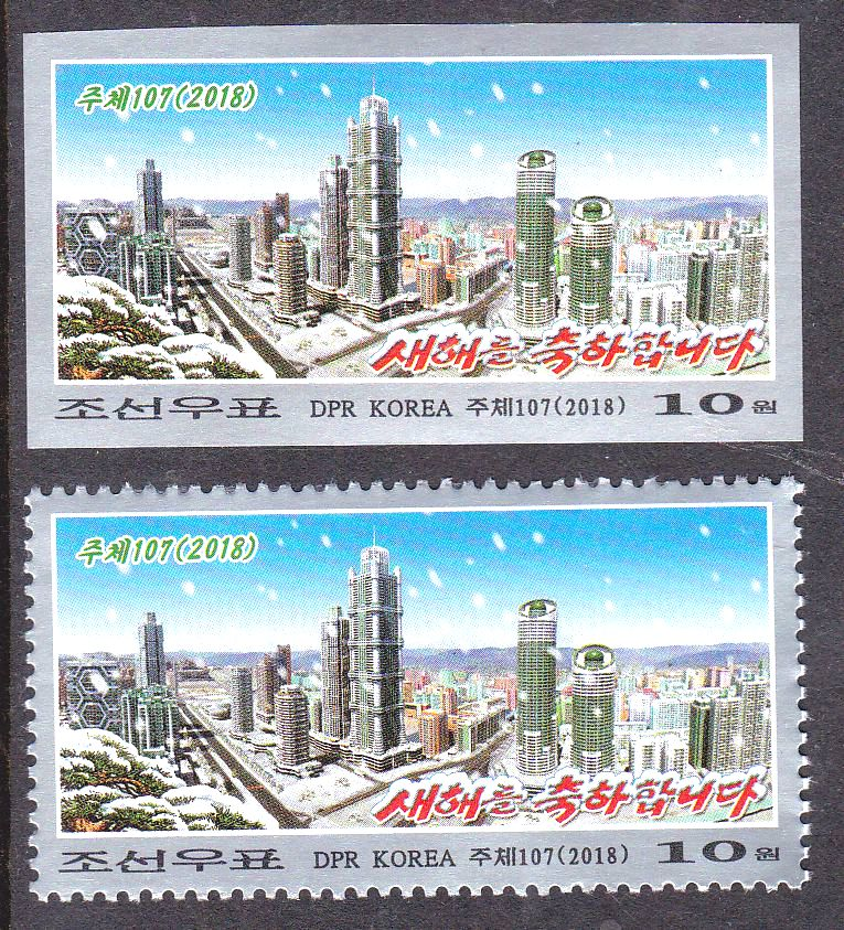 L4414, Korea 2018 Happy New Year Stamps 2 pcs, Imperforate and Perforate