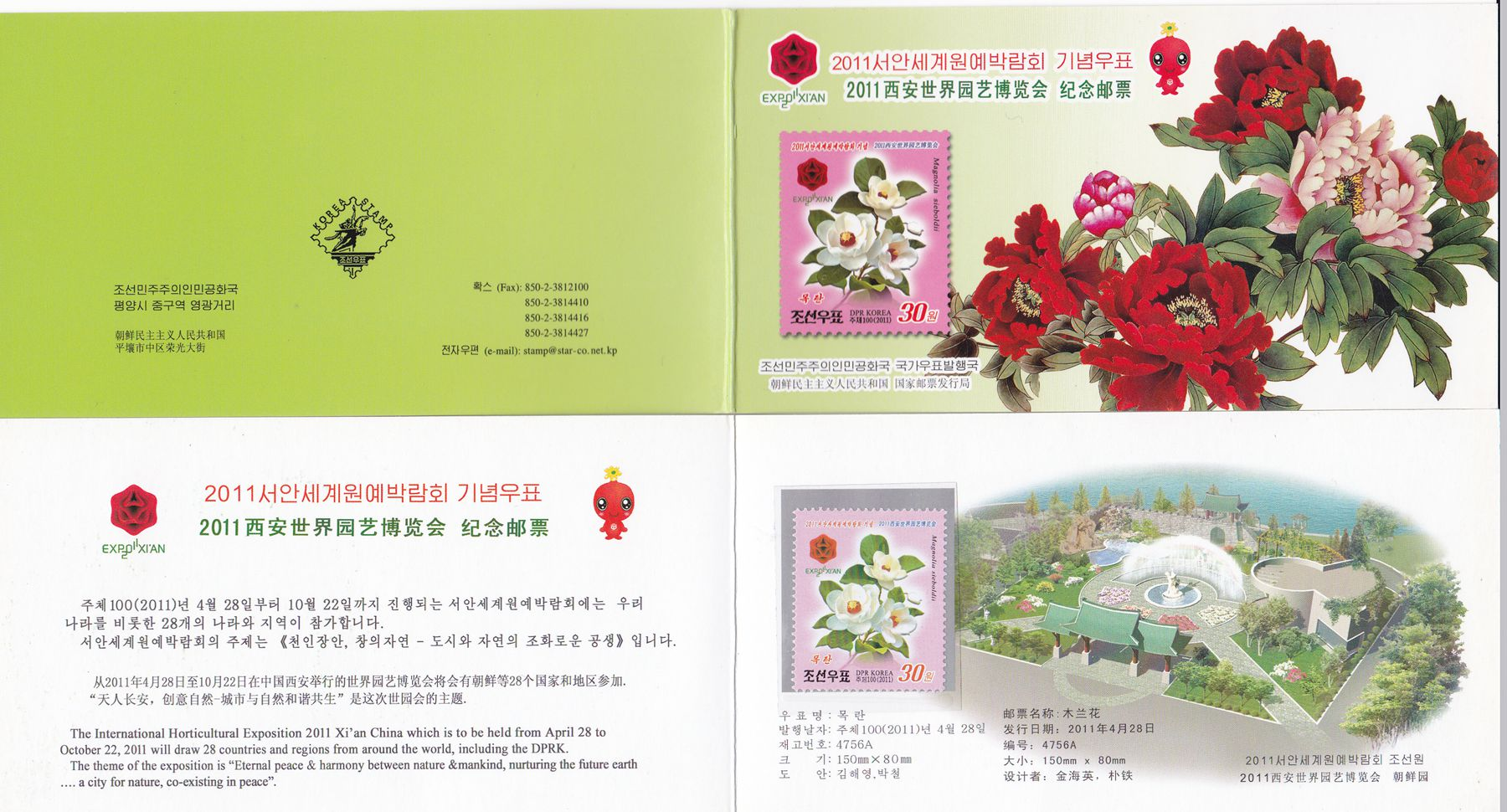 L4430, Korean Special Stamp Booklet, China Xi'an Horticultural Expo, 2011