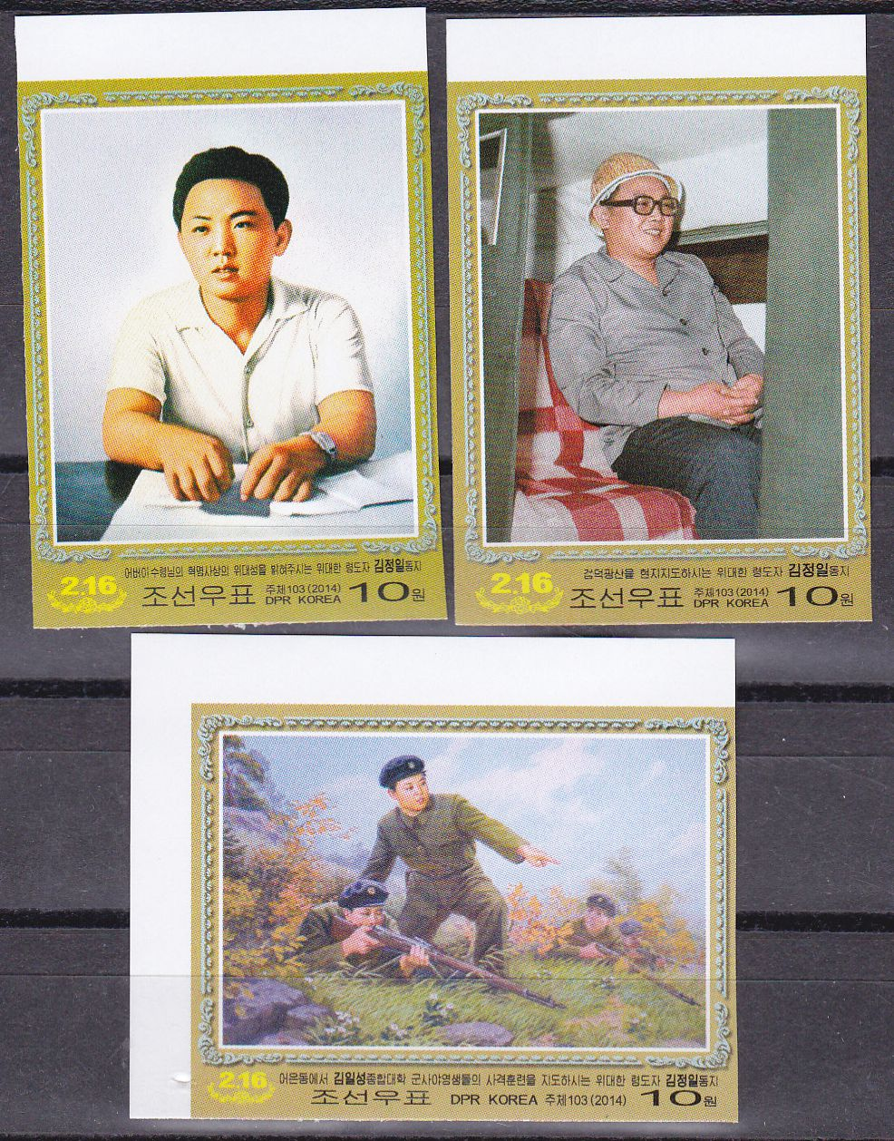 "L4442, Korea ""72th Anni. of Kim Jong Il"", 3 Pcs Imperforate Stamp 2014"