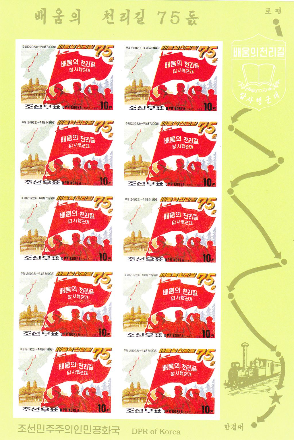 "L4456, Korea ""75th Anniv. 500 Mile Journey for Learning"", Full Stamp Sheet, 2008 Imperforate"