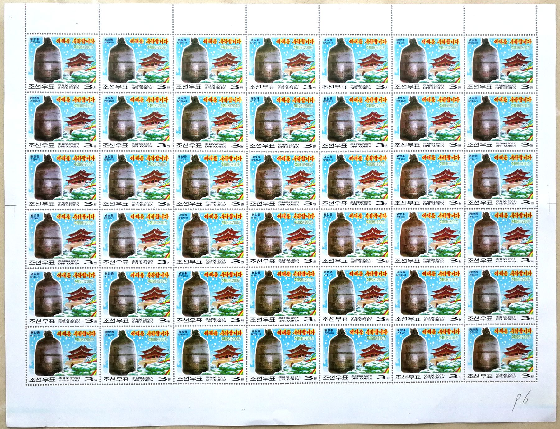 L4458, Korea 2017 Happy New Year Bell, Full Sheet of 42 Pcs Stamps