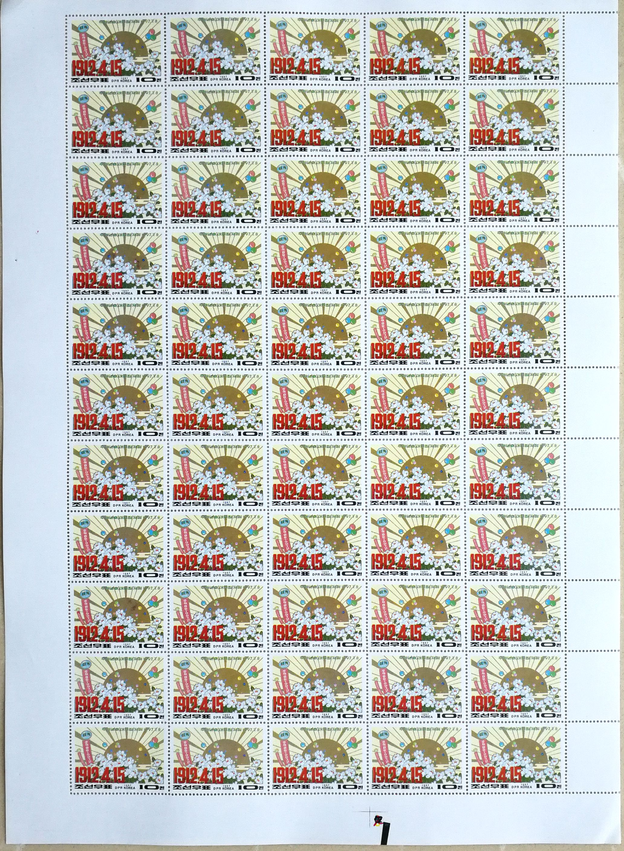 "L4460, Korea ""Juche Year and Day of Sun"", Full Sheet of 55 Pcs Stamps, 1997"