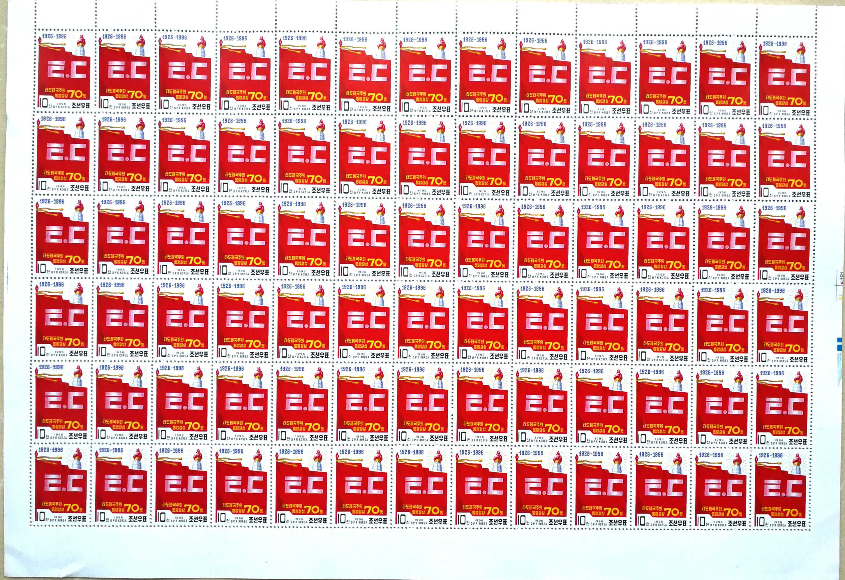 "L4470, Korea ""Anti-Imperialism Union 70th Anniv."", Full Sheet of 49 Pcs Stamps, 1996"