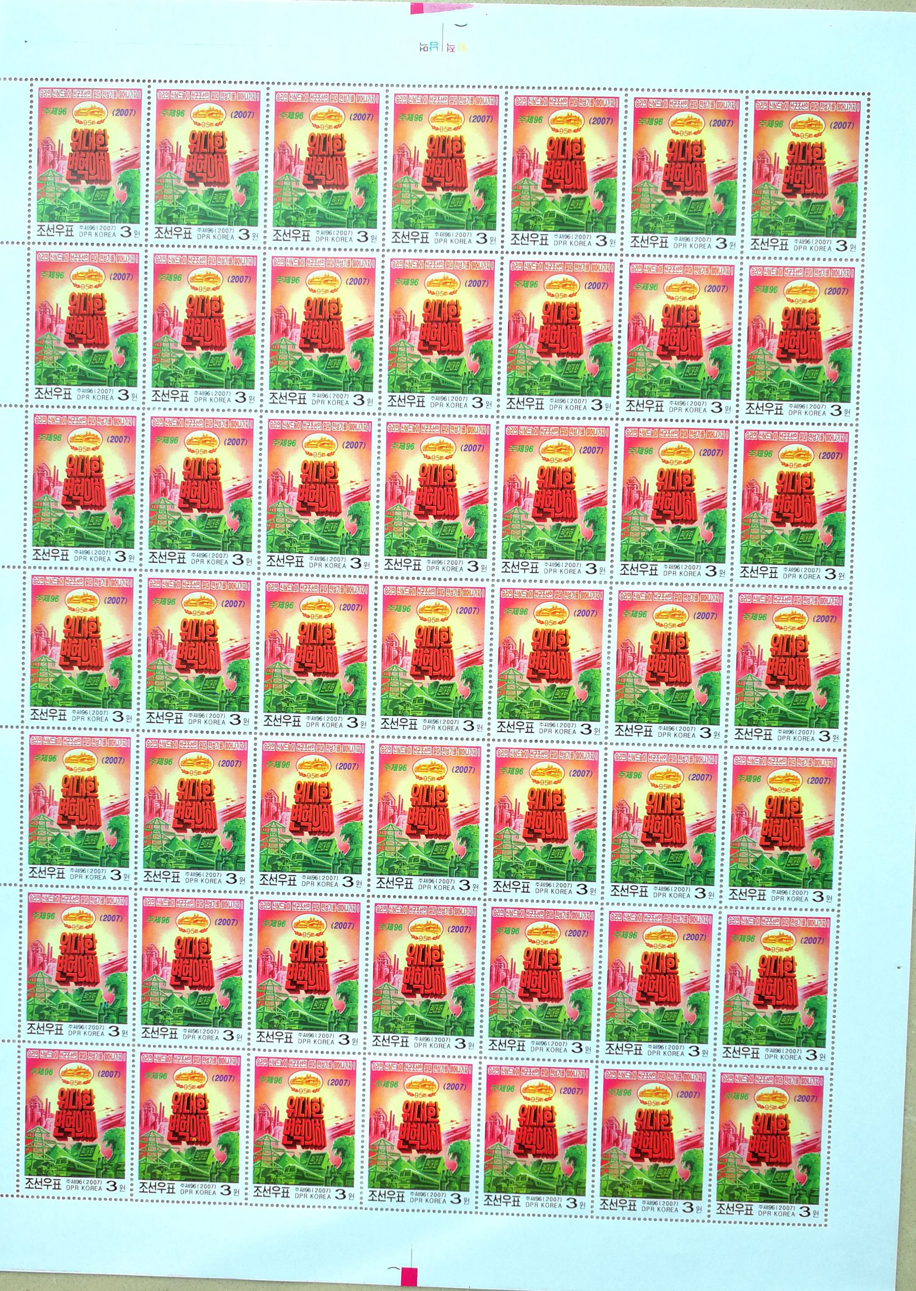 "L4472, Korea ""Joint Editional, National Defence"", Full Sheet of 49 Pcs Stamps, 2007"