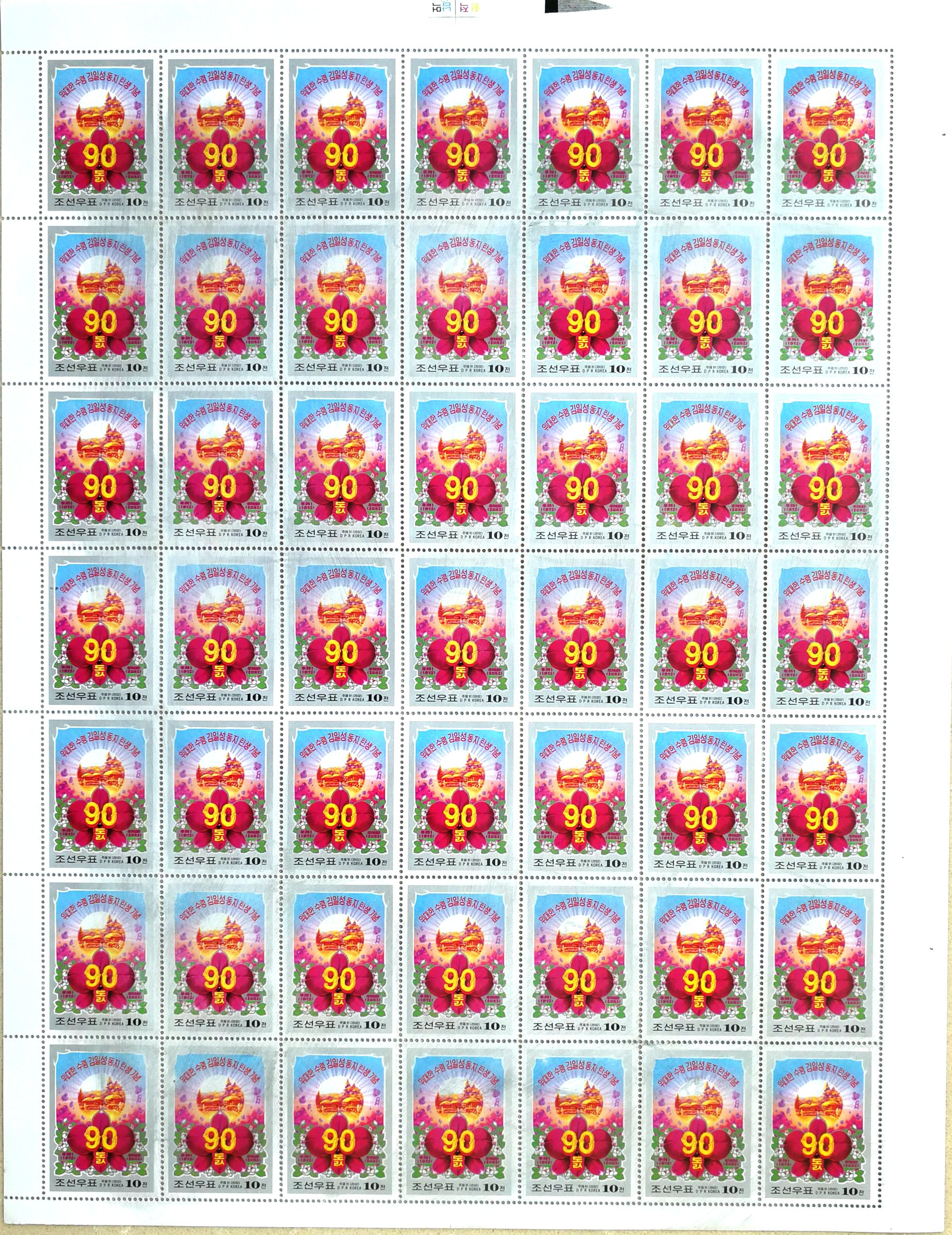 "L4474, Korea ""90th Birthday of Kim Il Sung"", Full Sheet of 49 Pcs Stamps, 2002"