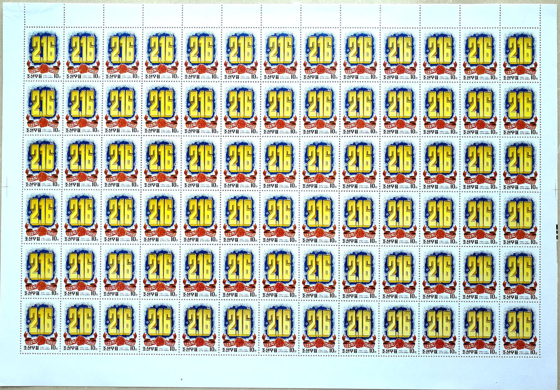 "L4496, Korea ""Birthday of Kim Jong Il"", Full Sheet of 78 Pcs Stamps, 1998"